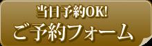 出張マッサージ 札幌リフレ 予約フォーム